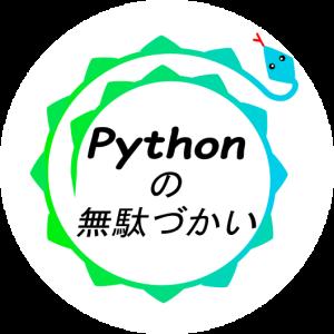 Pythonの無駄づかい