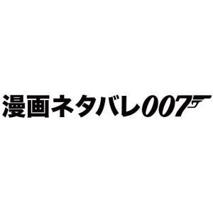 漫画ネタバレ007