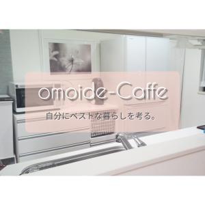 omoide-Caffe〜自分にベストな暮しを考える〜