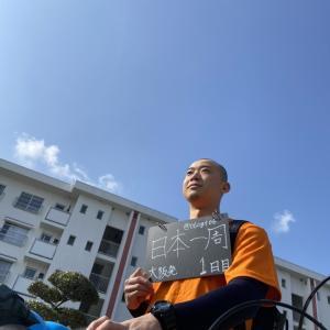 大学生の自転車で日本一周チャレンジ