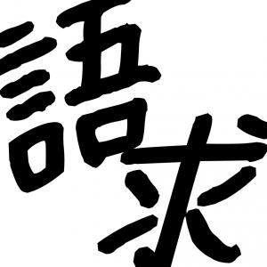 適切な日本語を求めて
