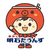 明石たうんず|兵庫県明石市ローカル情報(ニュース・イベント・グルメ・観光)