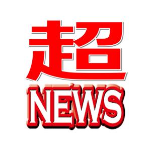 超ニュース報道局|話題のニュースとネットの本音