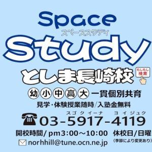 SpaceStudyとしま長崎校 お知らせブログ
