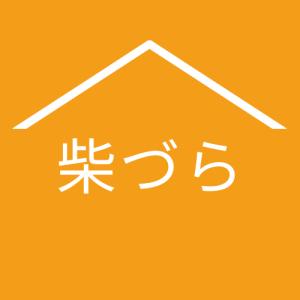 柴づら日誌@アイ工務店施主ブログ