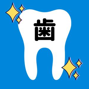 20代後半から始める歯列矯正