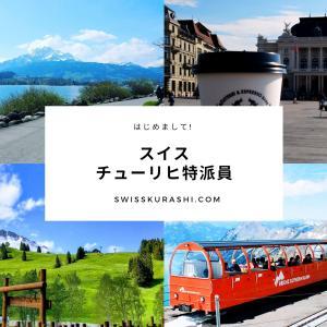 スイス暮らしのブログ(地球の歩き方・チューリヒ特派員)