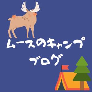 ムースのキャンプブログ