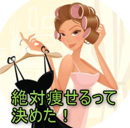 ぽっちゃり女性のためのダンサーダイエットブログ