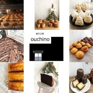 chiemi のouchino ~菓子工房~