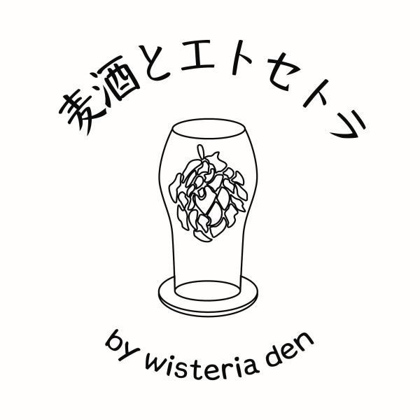麦酒とエトセトラ by wisteria Denさんのプロフィール