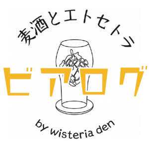 麦酒とエトセトラのビールログ