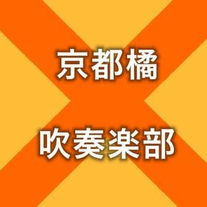 京都橘高校吹奏楽部ファンサイト