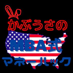 かぶうさのMBA式マネーハック〜米国株投資でミリオネア〜