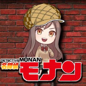 名探偵モナンのためになる雑学チャンネル