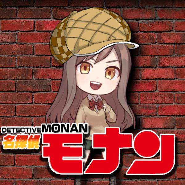 名探偵モナンさんのプロフィール