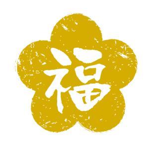 福綴り帖 vielglueck.net