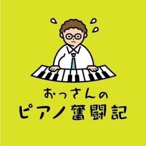 おっさんのピアノ奮闘記