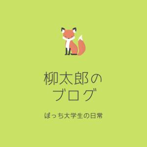 柳太郎の手抜きブログ