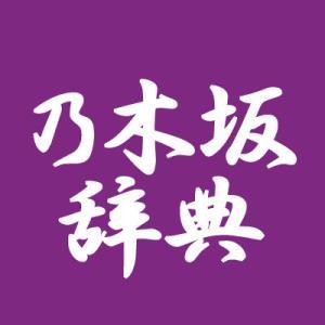 乃木坂辞典