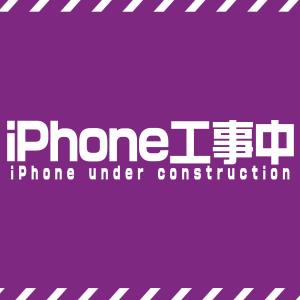 iPhone工事中