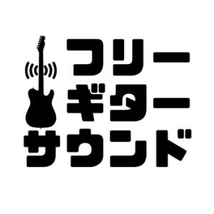 フリーギターサウンド - FREE-GUITAR-SOUND [フリー音楽素材]