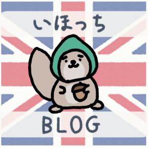 いほっちBLOG【イギリス生活を豊かにする100のこと】