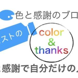 色と感謝のブログ