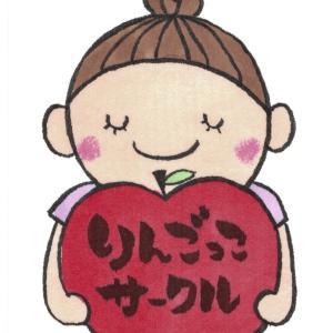 子どもの未来とルーツが豊かになる日本語教室りんごっこサークル