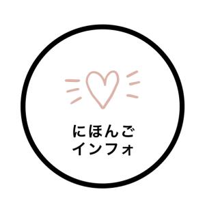 にほんごインフォ