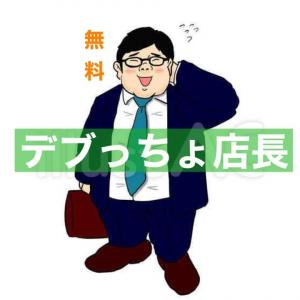 【パチ屋】デブっちょ店長の副業ブログ