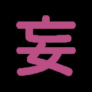 えっちな妄想館(人妻/不倫/浮気のお部屋)