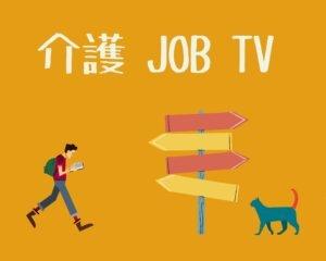 介護 JOB TV