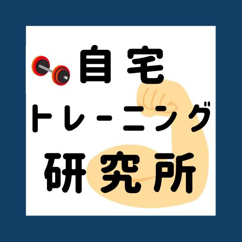 Naoyaの自宅トレーニング研究所さんのプロフィール