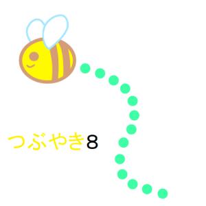 つぶやき8