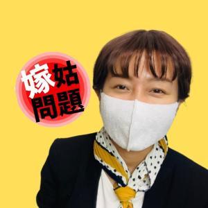 嫁姑カウンセラー桜子の『嫁姑関係解決』