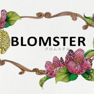 BLOMSTER ブロムステル