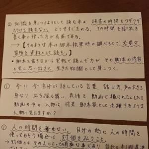 逢坂 純の遥かなる作家への道!