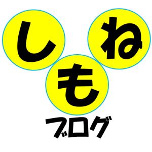 島根と物のシモネブログ