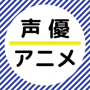 声優・アニメちゃんねる