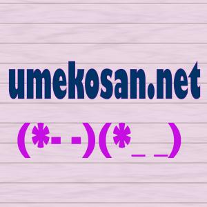 umekosan.net