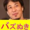 ひろゆきバズ抜き~切り抜きブログ