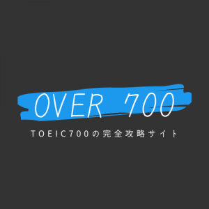 TOEIC700完全攻略サイト