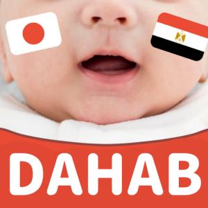 ダハブで母になる