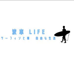 波車LIFE