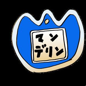 まんでりんグラフィックス〜ヘタの手習い〜