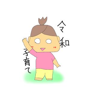 令和子育て〜レスラーパパの日常〜