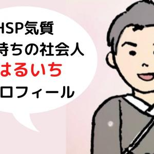 はるいちブログ~HSPから一家の大黒柱へ~