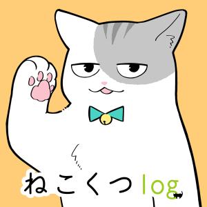 清水めりぃの猫漫画ブログ【ねこくつlog】