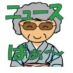 九州・沖縄のニュース
